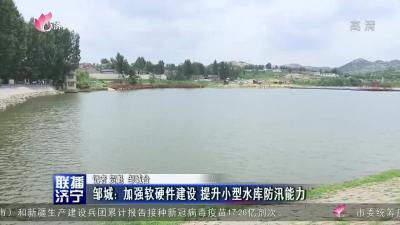 邹城:加强软硬件建设 提升小型水库防汛能力