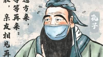 五大圣人+诗仙李白,手把手传授防疫大智慧!
