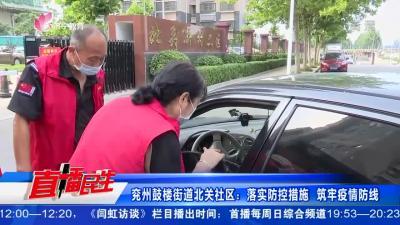 兗州區鼓樓街道北關社區:落實防控措施   筑牢疫情防線