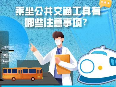 疫情期間,乘坐公共交通工具有哪些注意事項?