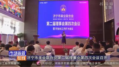 濟寧市美業聯合會第二屆理事會第四次會議召開