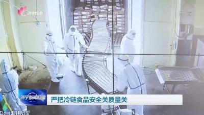 济宁严把冷链食品安全关质量关