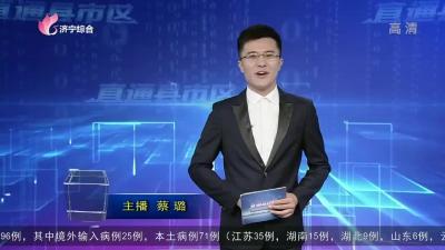 《直通县市区——邹城市、梁山》-20210804