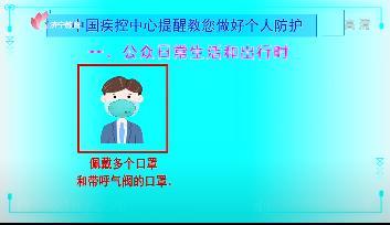 中国疾控中心提醒教您做好个人防护