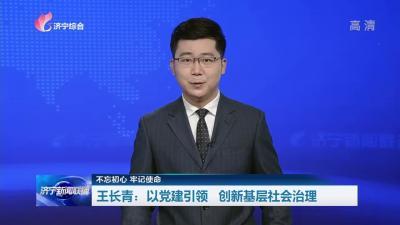 王長青:以黨建引領 創新基層社會治理