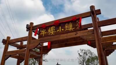兗州牛樓小鎮加強疫情防控工作 確保游客安全盡興