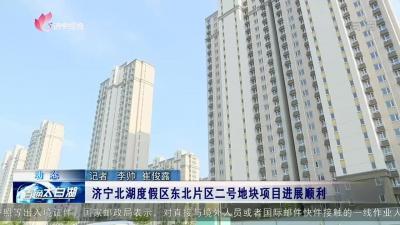 济宁北湖度假区东北片区二号地块项目进展顺利