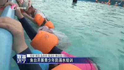 鱼台开展青少年防溺水培训
