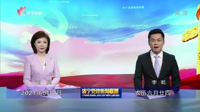 济宁党建新闻联播-20210802