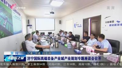 濟寧國際高端裝備產業城產業規劃專題座談會召開