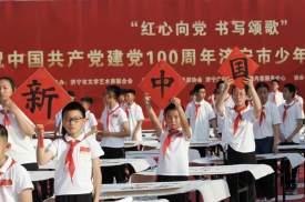 """【黨史學習教育】""""紅心向黨 書寫頌歌"""" 慶祝中國共產黨成立100周年濟寧市少年兒童大型現場書寫活動成功舉辦"""