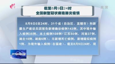 截至8月9日24時全國新型冠狀病毒肺炎疫情