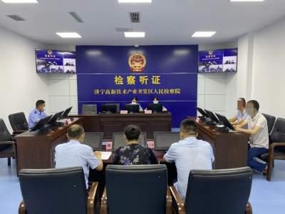 濟寧高新區檢察院:公開聽證,讓司法彰顯人性關懷