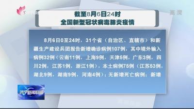 截至8月6日24时全国新型冠状病毒肺炎疫情