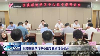 兗州區委理論學習中心組專題研討會召開