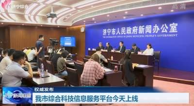 科技助企攀登!济宁市综合科技信息服务平台今日上线