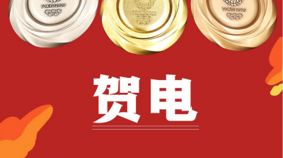 山東省委、省政府向中國體育代表團發賀電