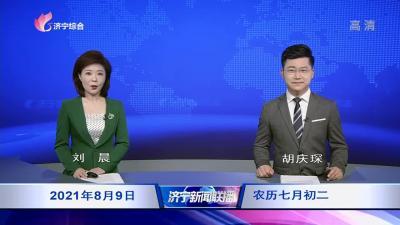 濟寧新聞聯播20210809