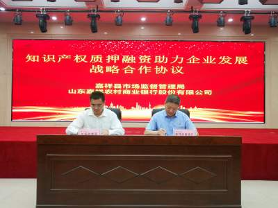 嘉祥農商銀行與縣市場監督管理局舉行戰略合作簽約儀式
