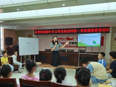 东红庙社区开展青春健康教育活动