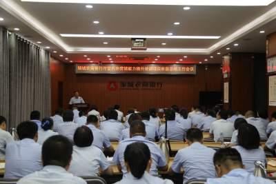 鄒城農商銀行召開廳堂內外營銷能力提升培訓項目階段總結工作會議