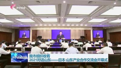 我市組織收看2021對話山東——日本·山東產業合作交流會開幕式