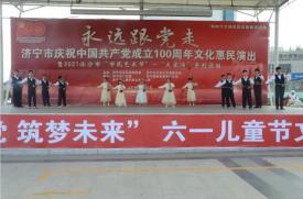 """""""永遠跟黨走""""---濟寧市慶祝中國共產黨成立100周年文化惠民演出在文化廣場成功舉辦"""