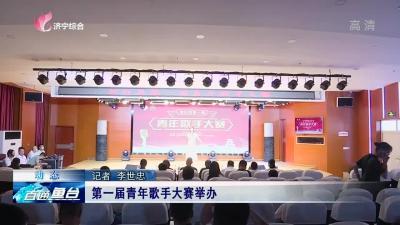 第一屆青年歌手大賽舉辦