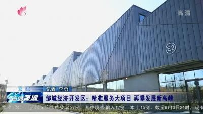 邹城经济开发区:精准服务大项目 再攀发展新高峰