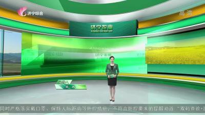 濟寧農業-20210805