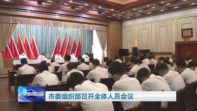 濟寧市委組織部召開全體人員會議