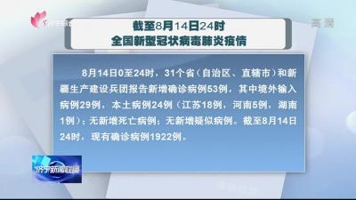 截至8月14日24時全國新型冠狀病毒肺炎疫情