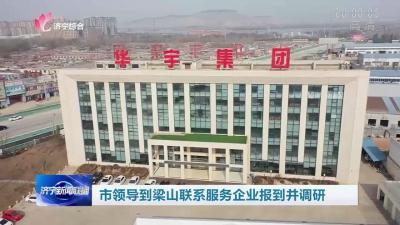 濟寧市領導到梁山聯系服務企業報到并調研