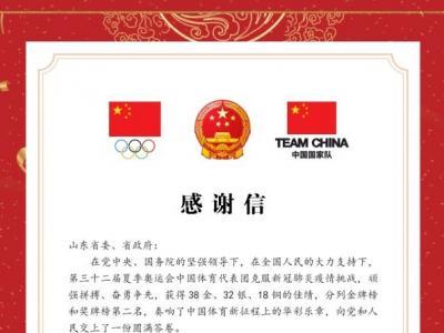 中國奧運代表團向山東省委省政府致感謝信