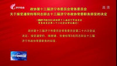 政协第十三届济宁市委员会常务委员会关于接受潘荣钧等同志辞去十三届济宁市政协常委职务辞呈的决定