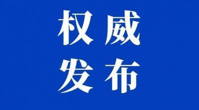 東部機場集團有限公司黨委書記、董事長馮軍,黨委副書記、總經理徐勇接受審查調查