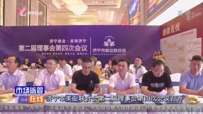 济宁市美业联合会第二届理事会第四次会议召开