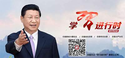 学习进行时丨这些重大举措,彰显中国始终秉持的一个理念