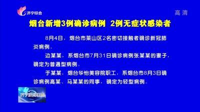 济宁市疾病预防控制中心向广大市民发出紧急风险提示