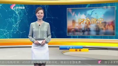财金济宁-20210803