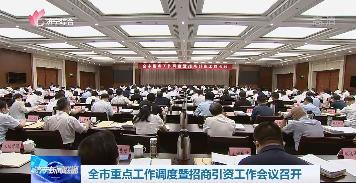 济宁市重点工作调度暨招商引资工作会议召开