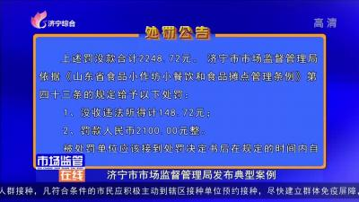 濟寧市市場監督管理局發布典型案例