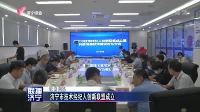济宁市技术经纪人创新联盟成立