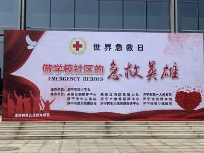 """濟寧市紅十字會組織開展第22個""""世界急救日""""主題宣傳活動"""