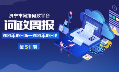 济宁市网络问政平台|一周问政热点(9月6日—9月12日)