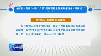 """山東省《落實""""六穩""""""""六保""""促進高質量發展政策清單(第四批)》(二)"""