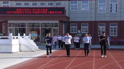 金鄉:趣味運動會 共慶教師節