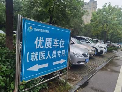 9月1日起,兗州區人民醫院停車一律免費