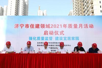 """2021年济宁市住建系统""""质量月""""活动启动仪式在高新区举行"""