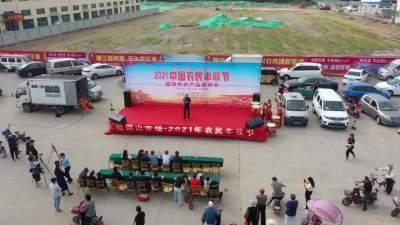 """微山县""""庆丰收·感党恩""""2021年中国农民丰收节启动"""